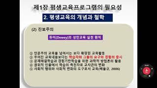 평생교육 프로그램 개발론 44 1 4 2 4 3