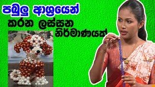 පබුලු ආශ්රයෙන් කරන ලස්සන නිර්මාණයක්  | Piyum Vila | 29 -07-2019 | Siyatha TV Thumbnail