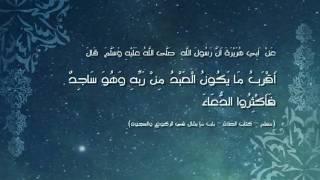 Ramadhan: Prayers