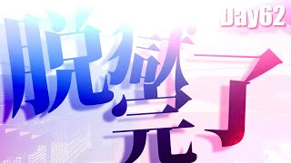 【マイクラ】刑務所から逃げ出す物語~第五章~【62日目】