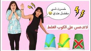 لاتكسرالكوب الغلط وتندم 😱 هيفاء حطها سئ 😭 هيون/ challenge