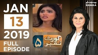 Court Number 5 | SAMAA TV | January 13, 2019