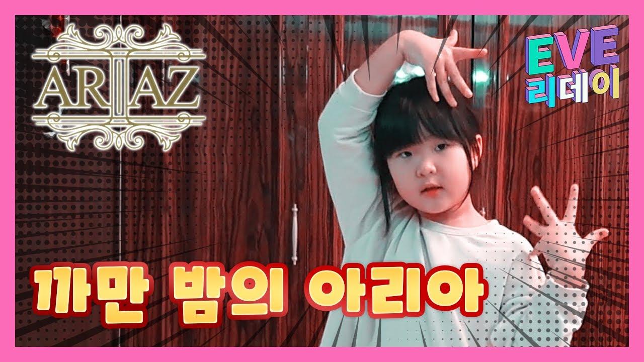 9살 이브의 ARIAZ 까만 밤의 아리아 댄스 집에서 쿵짝쿵짝~~~^^ K-pop Star Girl group Dance