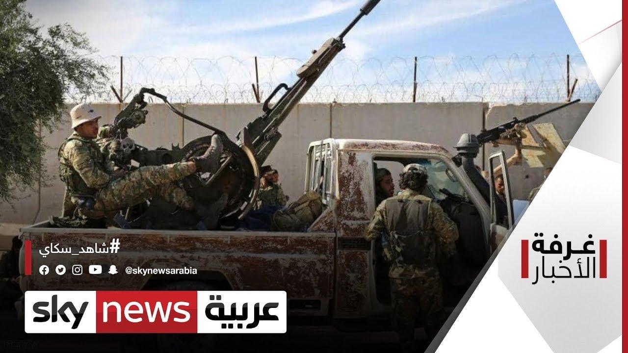 الحل في ليبيا.. مواقف -الخارجية- الحازمة | #غرفة_الأخبار  - نشر قبل 5 ساعة