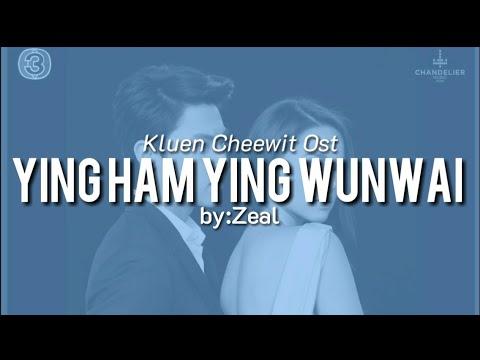 Ying Ham Ying Wunwai lyrics by zeal(Kluen CheewitOST)
