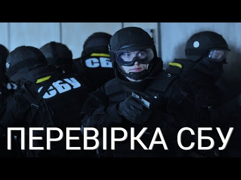 Чи зрадив працівник Служби безпеки України присязі? Перевіряй в YouControl