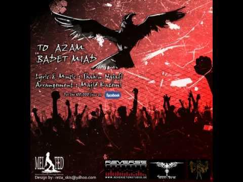 Клип Shahin Najafi - To azam badet miad
