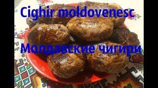 Молдавские ЧИГИРИCighir Moldovenesc МОЛДАВСКАЯ КУХНЯ