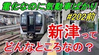 【行先探訪202前】3路線乗り入れ車両基地も併設!新津とはいったいどんなところなのか?(前編)