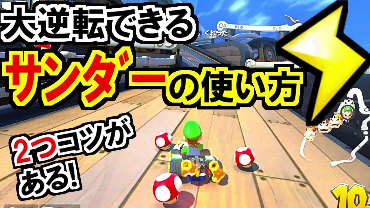 心に強く訴える マリオカート8 おすすめ - トップ100+ゲーム畫像