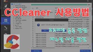윈도우 최적화 프로그램 CCleaner 사용방법 및 프…