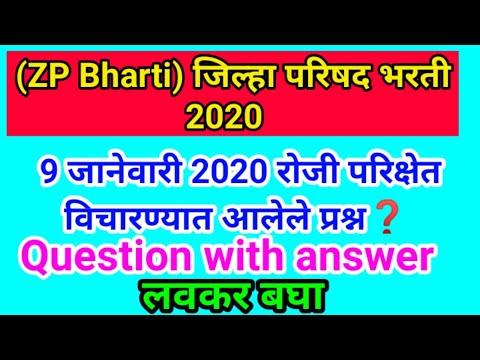 (#ZP Bharti) 12 जानेवारी 2020 रोजी लातूर जिल्हा परिक्षेत विचारण्यात आलेले प्रश्न❓ जिल्हा परिषद 2020 from YouTube · Duration:  4 minutes 7 seconds