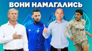 Герої та лузери УПЛ Провал Динамо і феномен Зорі