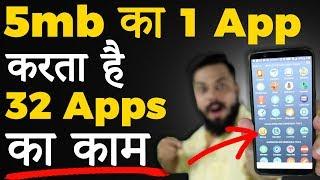 सिर्फ १ app और इतने सारे फायदे ?? ⚡ MUST DOWNLOAD Android App 🔥