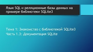 Базы данных SQLite. Где брать информацию о SQLite? Документация SQLite3