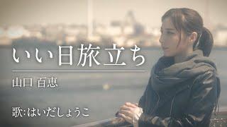 いつも見にきてくださってありがとうございます。 今回は、山口百恵さんの「いい日旅立ち」を歌わせて頂きました。 誰もが知っている名曲。 今回、初めて歌わせて頂きました ...