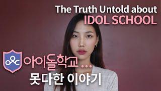 The Untold Truth about Idol School 아이돌학교...못다한 이야기