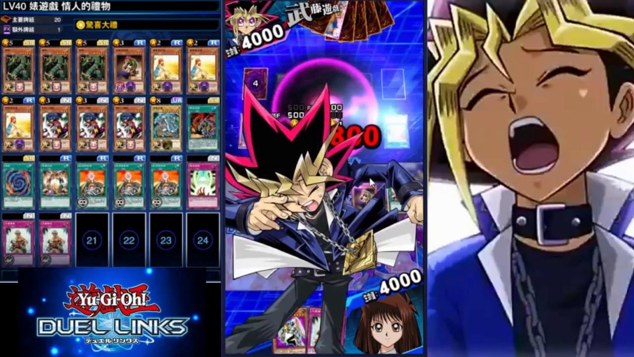 [刷分]遊戲王 Duel Links 2/5 武藤遊戲 LV30 9000分+ - YouTube