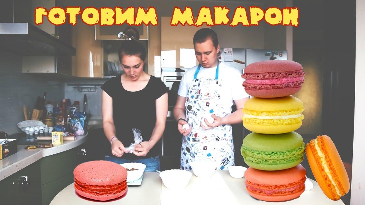 Французский Макарон ♥ как приготовить? - YouTube