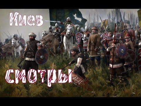 Rusichi TOTAL WAR  смотрим Великое Княжество Киевское