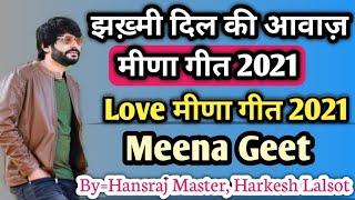 झख़्मी दिल की आवाज़ मीणा गीत 2021  new meena geet 2021 love meena geet 2021 meena geet 2021 