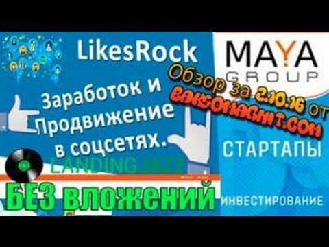 Сайты для заработка в ВКонтакте. Заработок ВКонтакте