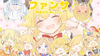 ファンサ/角巻わため(Cover)