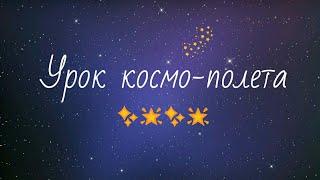 Урок космо-полёта //Шарарам// Прохождения