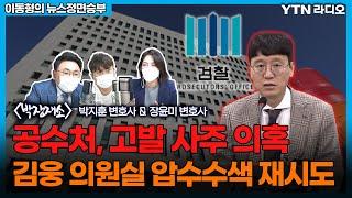 공수처, 고발 사주 의혹 김웅 의원실 압수수색 재시도 [이동형의 뉴스정면승부] / YTN라디오