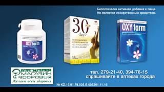 30 дней - идеальный препарат для похудения на 1-2 размера!