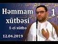 Cümə xütbəsi -  Həmmam xütbəsi - 1 (12.04.2019)