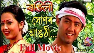 Rongili 3   সোণৰ আঙঠি   Assamese Film