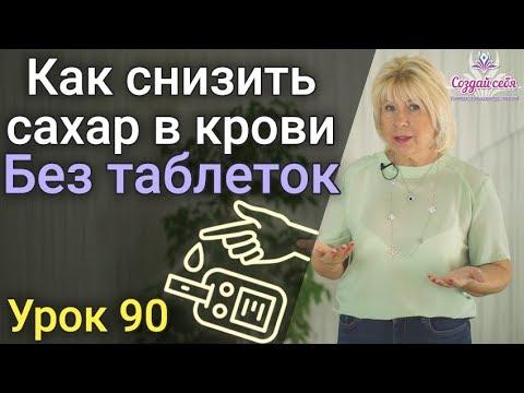 Как снизить сахар в крови без таблеток ( Урок 90 )