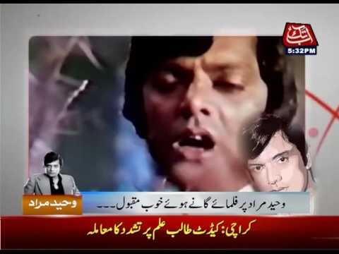 Waheed Murad's 33rd Death Anniversary Being Observed Today