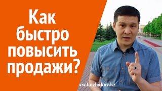 Ефремов Сергей - Способы и методы увеличения продаж - тренинг-центр ЛИДЕР - часть 1