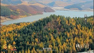 《錦繡中國》黑龍江·柴河 0103 | Fantastic China, Chai River, Heilongjiang Province Ep. 22 HD