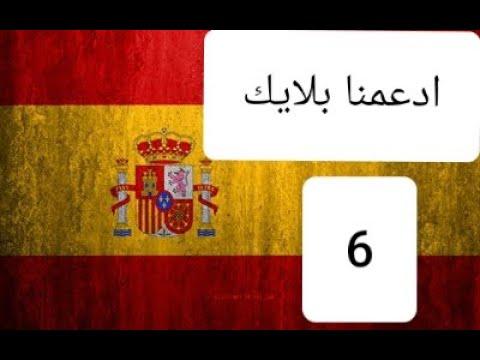 Corán traducido al español (6).القران الكريم كامل مترجم باللغة الإسبانية