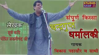 Chandergupt Dharmalki | Vikas Pasoriya | Latest Haryanvi Ragni | FULL KISSA | चन्द्रगुप्त धर्मालकी