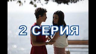 НЕ ПЛАЧЬ, МАМА описание 2 серии турецкого сериала на русском языке, дата выхода