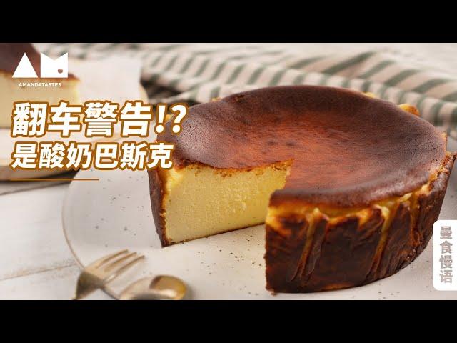 听我解释~这个酸奶巴斯克蛋糕真的没翻车!Yogurt Basque Cake丨曼食慢语