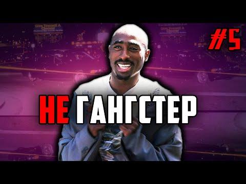 2Pac (Tupac) НИКОГДА не был гангстером / Видеопособие для Басты, Чипинкоса, D'yadya J.I. / ALEKS