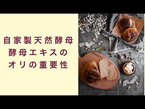 【自家製天然酵母】酵母エキスに溜まるオリの重要性について フルーツ酵母 自家製天然酵母 パン教室 教室開業 大阪 奈良 東京 福岡 名古屋
