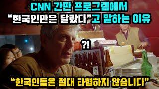 CNN 간판 프로그램에서 한국인만은 달랐다고 말한 이유