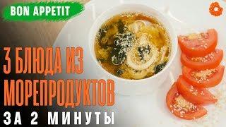 Мисо-суп с кальмаром, Запеченные креветки и Салат с авокадо и тунцом 🍩 Bon Appetit