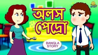 অলস পেদ্রো - Faul Pedro | Rupkothar Golpo | Bangla Cartoon | Bengali Fairy Tales | Koo Koo-TV