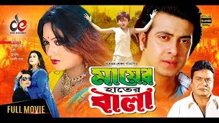Mayer Hater Bala | New Bangla Movie 2019 | Shakib Khan | Nodi | Bangla Cinema