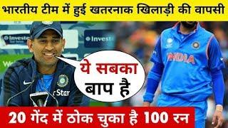 देखिये,कंगारुओं को ठोकने के लिए भारतीय टीम मे आया 20 गेंदों मे शतक ठोकने वाला धाकड़,नाम से डरते है सब