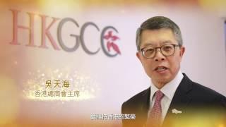 香港生產力促進局金禧祝福語 - 吳天海 香港總商會主席