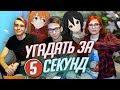 ОТВЕТЬ ЗА 5 СЕКУНД аниме-версия! Tarelko, Дик и Соеров :3