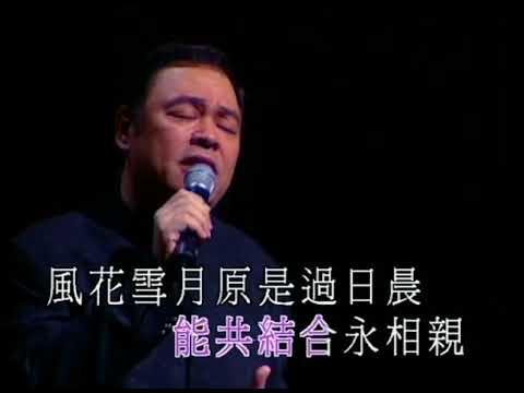 張偉文 / 王憓 / 郭慧詩 - 相識也是緣份 (箏胡弦情金曲夜演唱會) - YouTube